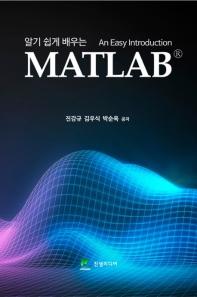 MATLAB(알기 쉽게 배우는)