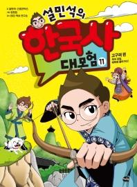 설민석의 한국사 대모험. 11