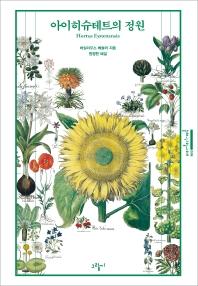 아이히슈테트의 정원(클래식그림씨리즈 8)