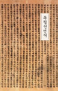 독립선언서