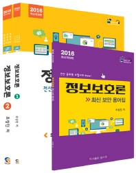 정보보호론 세트(2016)(개정판)(전3권) 1,2 두권만 있습니다