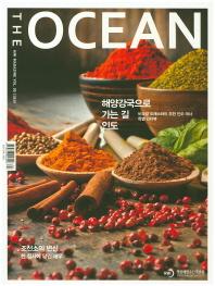 디 오션(The Ocean) Vol.5