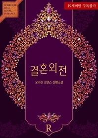[세트] 결혼외전 (전2권/완결)