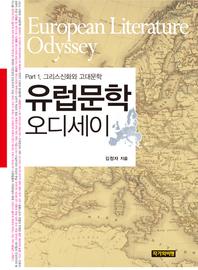 유럽문학 오디세이 Part. 1