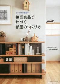 [해외]無印良品で片づく部屋のつくり方 シンプルに暮らす