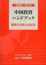 中國投資ハンドブック 戰略と實務の必讀書 2009/2010