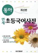 연세 초등국어사전(동아)