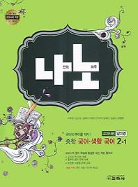 중학 국어 생활 국어 2-1(교과서편 남미영)(2013)