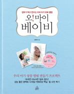 오 마이 베이비(CD1장포함)