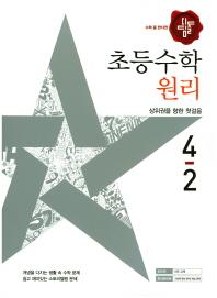 초등 수학 4-2(원리)(2017)(디딤돌)(개정판)