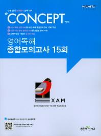 고등 영어독해 종합모의고사 15회(2019) 컨셉 Concept