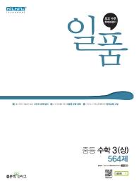 중학 수학3(상) 564제(2021)(일품)