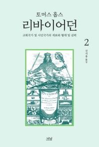 리바이어던. 2(한국학술진흥재단 학술명저번역총서 서양편 242)