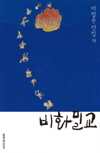 비화밀교(이청준 전집 18)(양장본 HardCover)