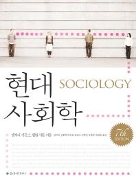 현대사회학(7판)