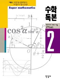 수학독본. 2