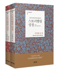 스토리텔링성경 여호수아+사무엘 세트