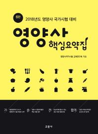 영양사 핵심요약집(2018)(6판)