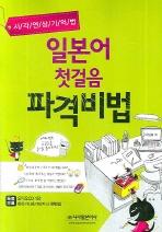 일본어 첫걸음 파격비법(시각연상기억법)(CD1장, 펜맨쉽포함)