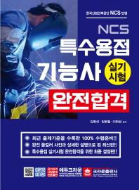 NCS 특수용접기능사 실기시험 완전합격