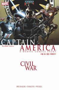 시빌 워: 캡틴 아메리카(시공 그래픽 노블)