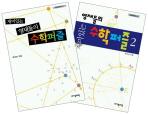 재미있는 영재들의 수학퍼즐 세트(전2권)