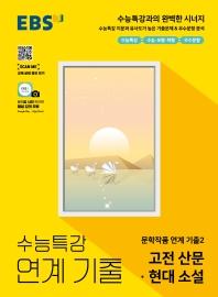고등 고전 산문·현대 소설(2021)(EBS 수능특강 연계 기출)(문학작품 연계 기출 2)