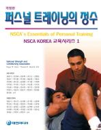 퍼스널 트레이닝의 정수(개정판)
