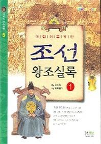 조선 왕조실록 1 .2권세트//4153