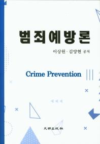 범죄예방론