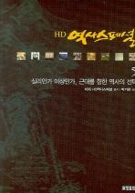HD 역사스페셜 5
