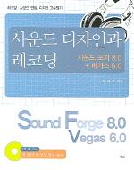 사운드 디자인과 레코딩(CD1장포함)