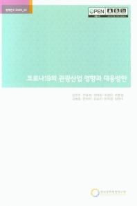 코로나19의 관광산업 영향과 대응방안(정책연구 2020-22)