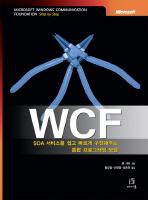 WCF: SOA 서비스를 쉽고 빠르게 구현해주는 통합 프로그래밍 모델(CD1장포함)