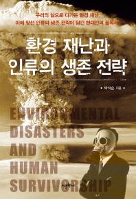 환경 재난과 인류의 생존 전략
