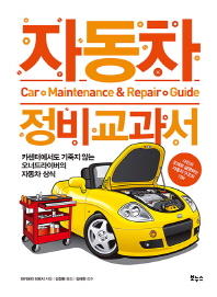 자동차 정비 교과서