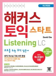 해커스 토익 스타트 리스닝(Listening) LC(2020)