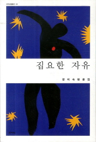 집요한 자유(산지니평론선 10)