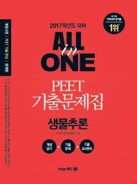 생물추론 PEET 기출문제집(2017학년도 대비)(All in One)(전3권)