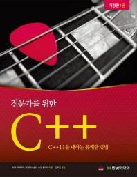 전문가를 위한 C++. 1(개정판)