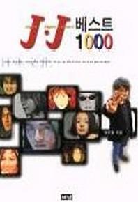 J J 베스트 1000