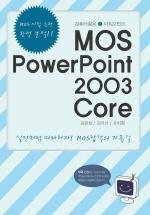 MOS POWERPOINT 2003 CORE(CD1장포함)(컴퓨터활용 2 파워포인트)