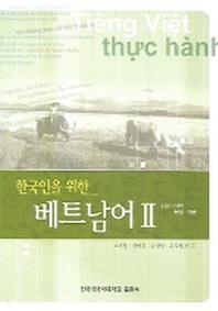 한국인을 위한 베트남어 2(MP3CD1장포함)