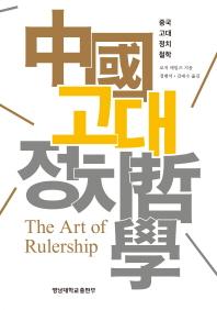 중국 고대 정치 철학