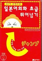 일본어회화 초급 뛰어넘기(40개 문형으로)(MP3CD1장포함)(일본어회화 뛰어넘기 시리즈)