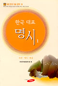 한국대표명시 1