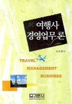 여행사 경영업무론