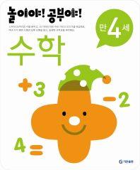 수학(만4세)(2012)(놀이야 공부야)