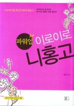 파워업 이로이로 니홍고(MP3CD1장포함)