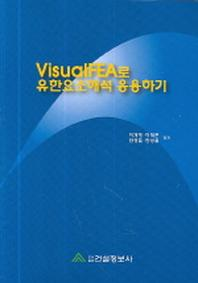 VISUALFEA로 유한요소해석 응용하기